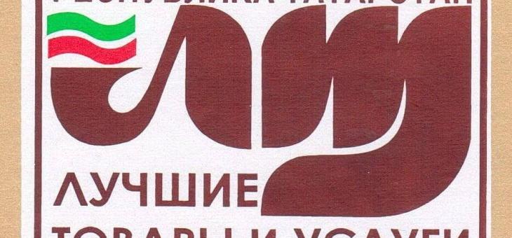 100 лучших товаров и услуг РТ в 2014году