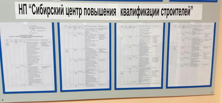 Курсы повышения квалификации в Омске
