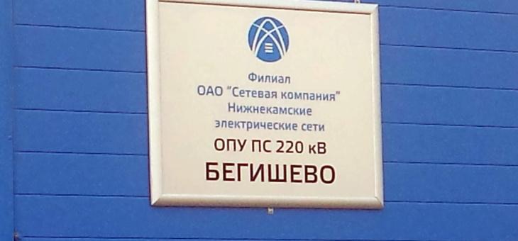 ООО «ГЭМ» завершило работы на ПС 220кВ «Бегишево»