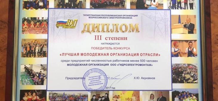 Молодежная организация ООО ГЭМ заняла 3 место в конкурсе.