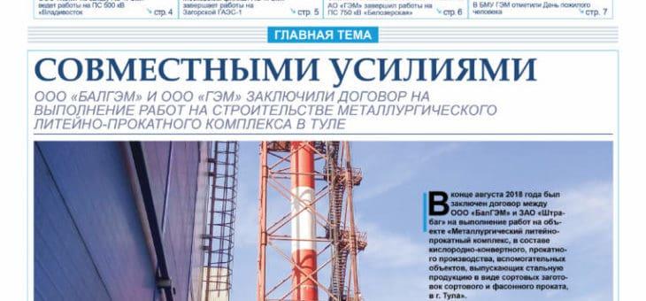 Газета «НАШ ГЭМ» №10 (067) 24.10.2018