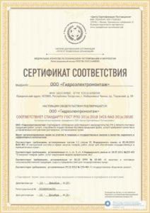 Сертификат Регистр проверенных организаций