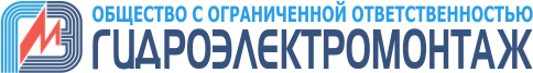 "ООО ""Гидроэлектромонтаж"""